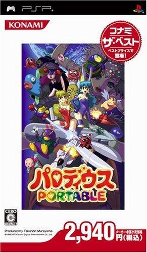 【PSP】コナミデジタルエンタテインメント パロディウス PORTABLE [コナミ・ザ・ベスト]の商品画像 ナビ