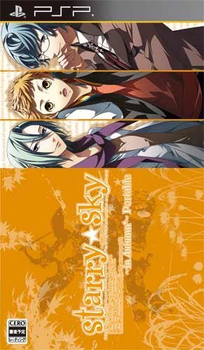 【PSP】ハニービー Starry☆sky ~in Autumn~ ポータブル(通常版)の商品画像 ナビ