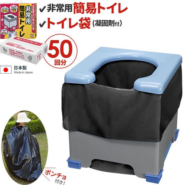 非常用 簡易 トイレ (ポンチョ付き) + トイレ袋50回分(凝固剤付き) セット R-39 + R-48