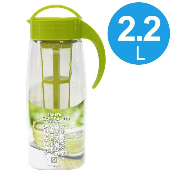 麦茶ポット 横置き 耐熱 リーフティージャグ 2.2L 茶こし付 アボガドクリアー