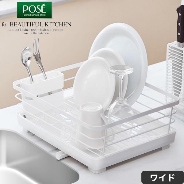 水切りかご ポゼ Wコート 水切り ワイド ホワイト 5534