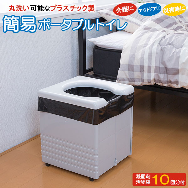 ポータブルトイレ 簡易ポータブルトイレ グレー R-56