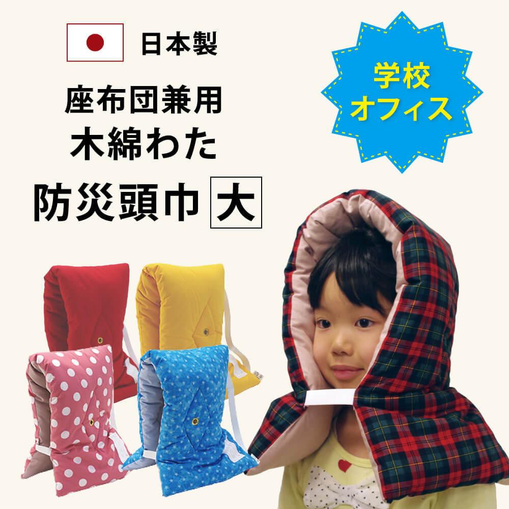 備えて安心 防災ズキン クッション兼用 大 日本製 木綿わた100% ふっくら 弾力 名前ラベル付き 耳穴付き 背ゴム付き 10個以上のまとめ買いで値引きあり 国産