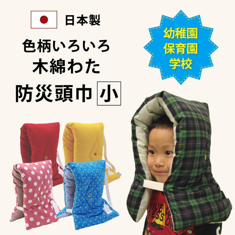 備えて安心 防災ズキン クッション兼用 小 日本製 木綿わた100% ふっくら 弾力 名前ラベル付き 耳穴付き 背ゴム付き 10個以上のまとめ買いで値引きあり 国産