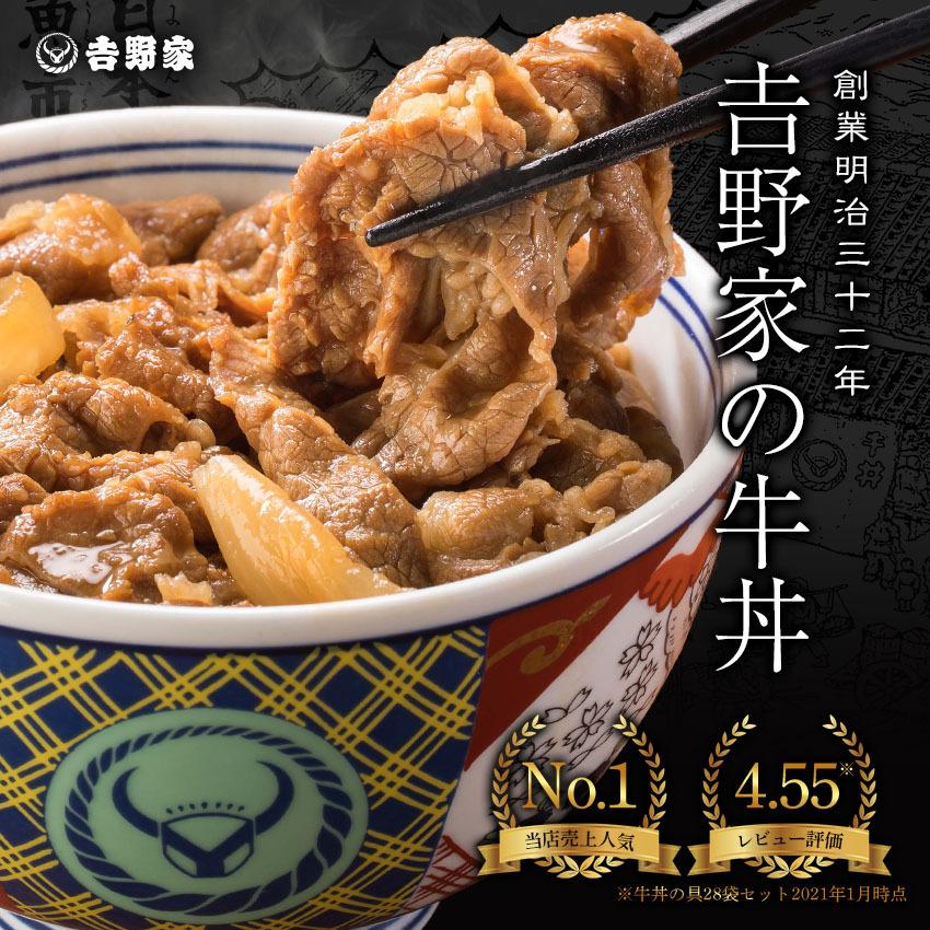 吉野家 牛丼の具 135g × 10個の商品画像|3