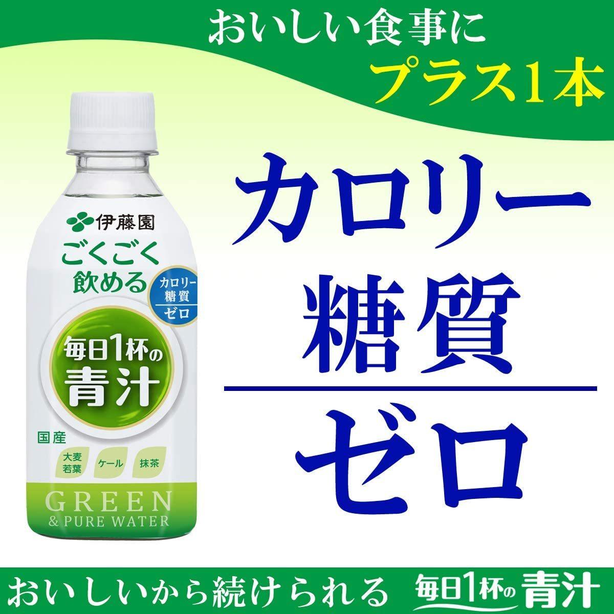 伊藤園 ごくごく飲める青汁 350g×48本 ペットボトルの商品画像|3