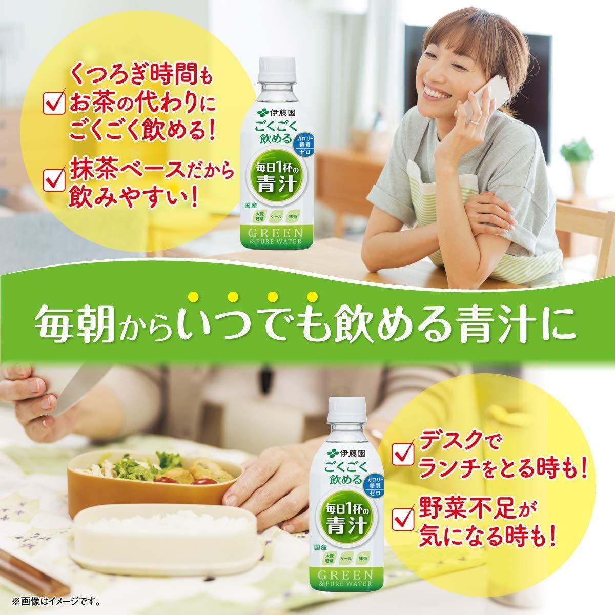 伊藤園 ごくごく飲める青汁 350g×48本 ペットボトルの商品画像|4