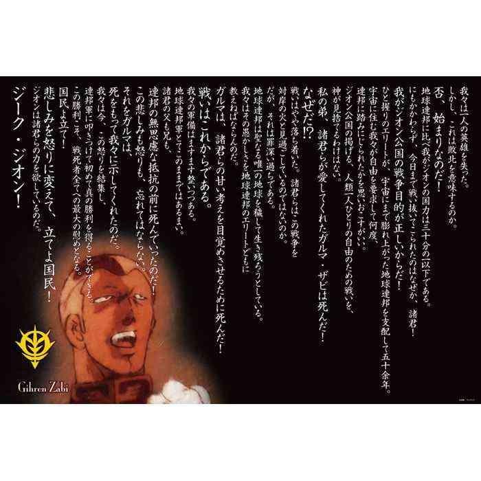 ジグソーパズル 機動戦士ガンダム ガルマ・ザビ追悼演説 -ギレン・ザビ総帥- 1000ピース 49x72cm 81-105の商品画像|ナビ