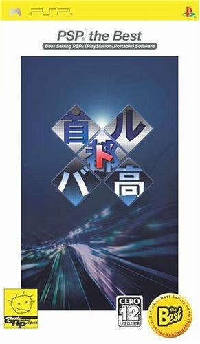 【PSP】元気 首都高バトル [PSP the Best]の商品画像 ナビ