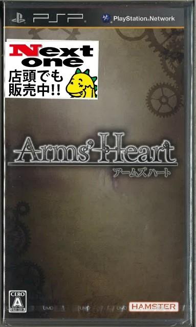 【PSP】ハムスター Arms' Heart(アームズハート)の商品画像 ナビ