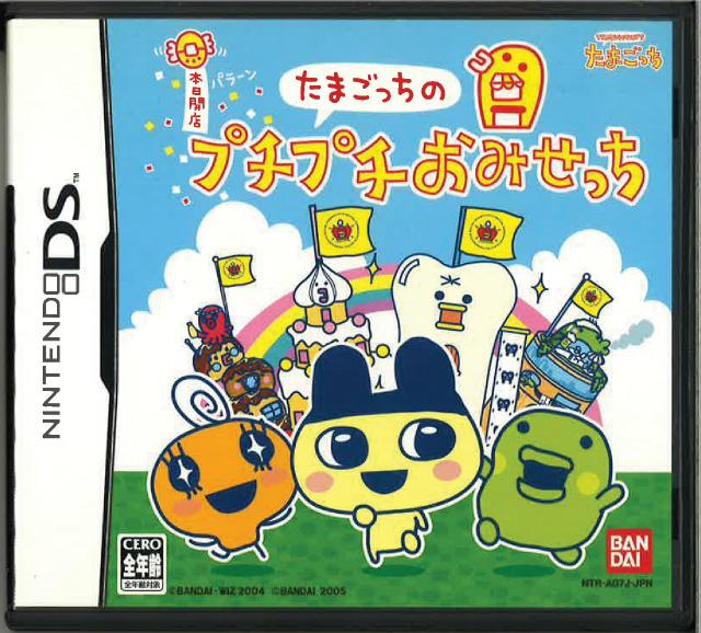 【DS】 たまごっちのプチプチおみせっちの商品画像 ナビ