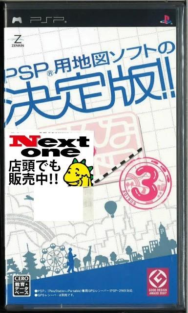 【PSP】ゼンリン みんなの地図3の商品画像|ナビ