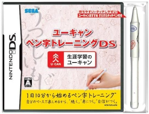 【DS】 ユーキャンペン字トレーニング DSの商品画像|ナビ