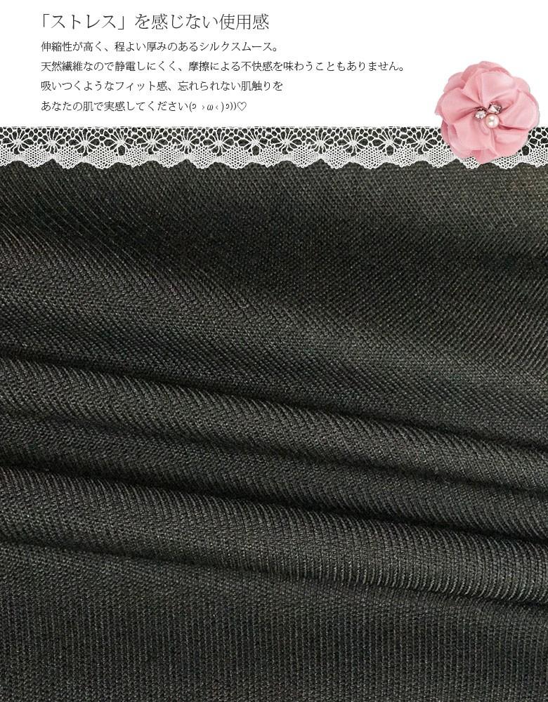 100%シルクスムース 裾フラワーレース 7分丈レギンス