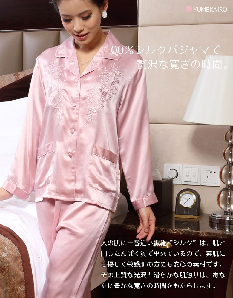 100%シルク 長袖レディースパジャマ フラワー刺繍 ローズピンク