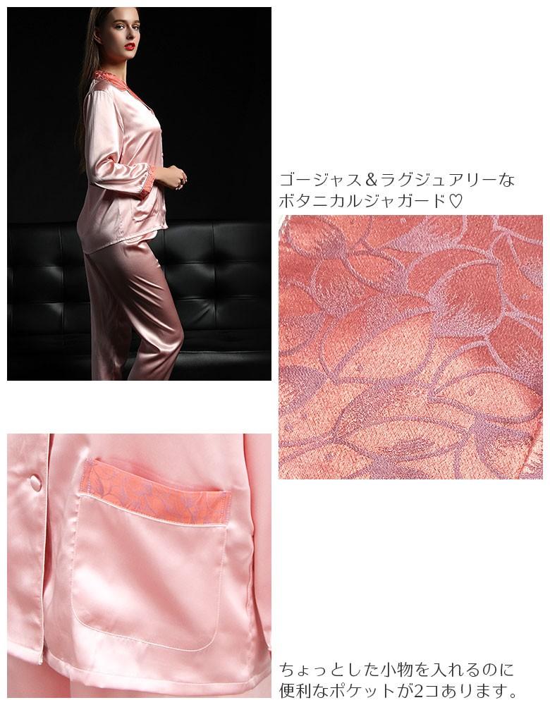100%シルク 長袖レディースパジャマ 葉模様切替 ローズピンク