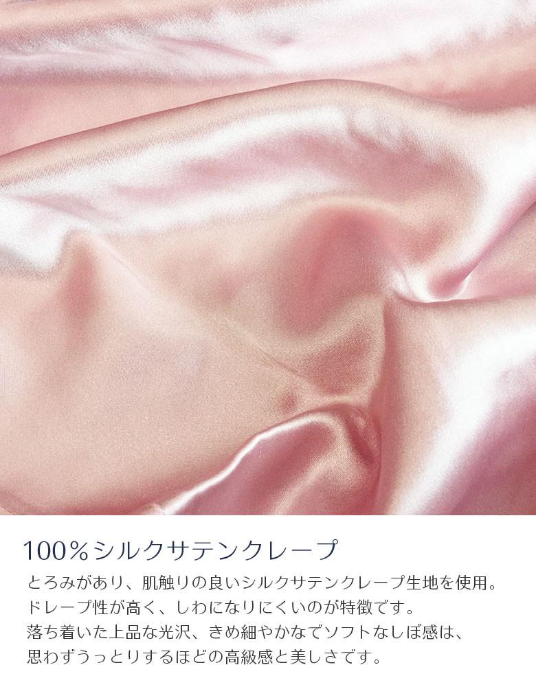100%シルク ラグラン7分袖レディースパジャマ レースデザイン