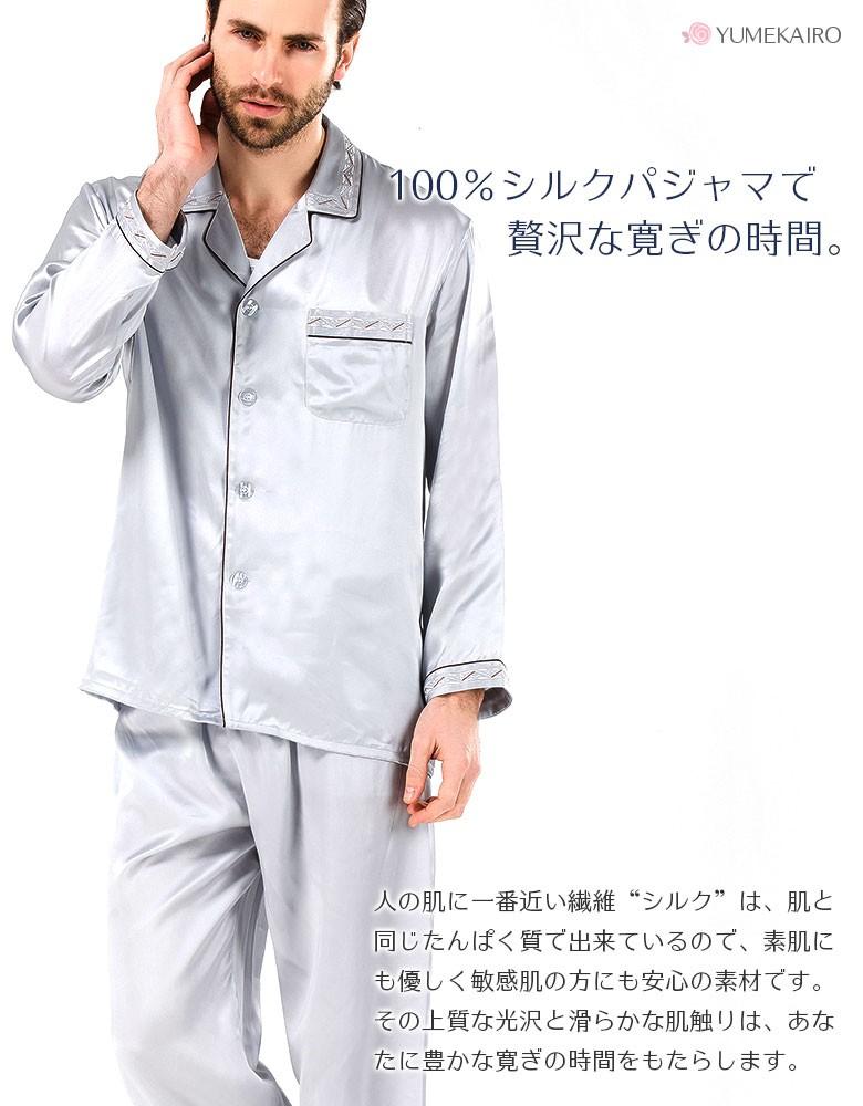 100%シルク 長袖メンズパジャマ 配色ボーダー刺繍 プラチナシルバー
