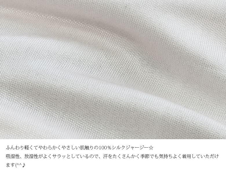 シルク100%ジャージー ミディアム丈シンプルキャミスリップ