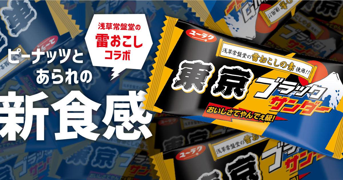 有楽製菓 東京ブラックサンダー 15本×1個の商品画像|ナビ
