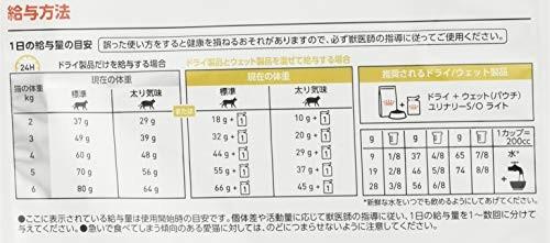 ユリナリーS/O 猫用 オルファクトリー ライト ドライ 2kg×1個の商品画像|3