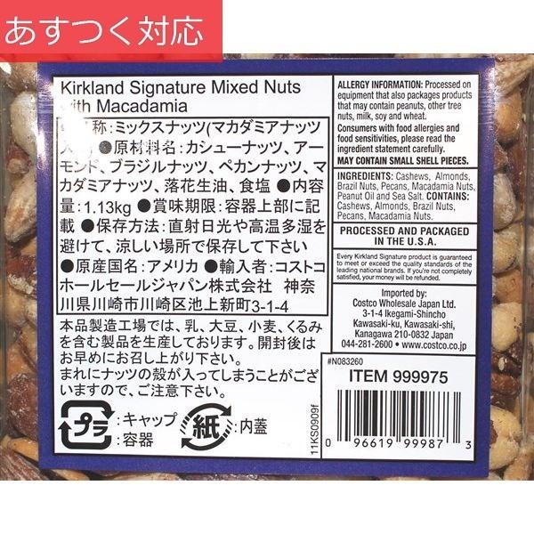 カークランド ミックスナッツ 1.13kgの商品画像|2