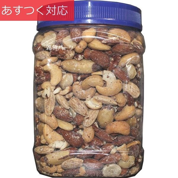 カークランド ミックスナッツ 1.13kgの商品画像|3