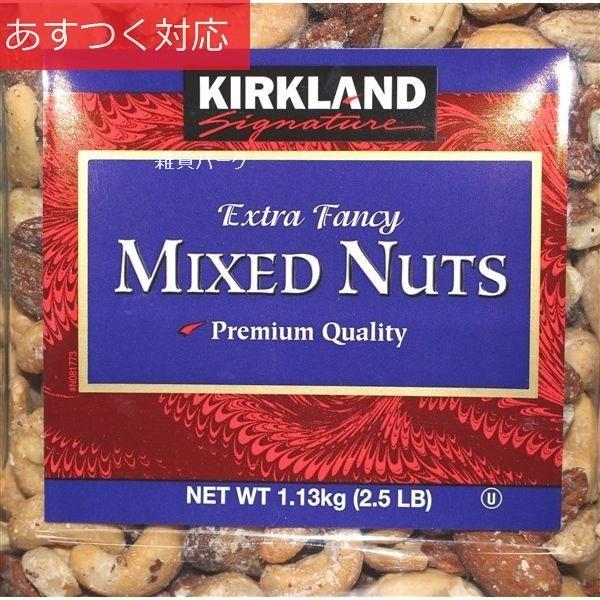 カークランド ミックスナッツ 1.13kgの商品画像|4
