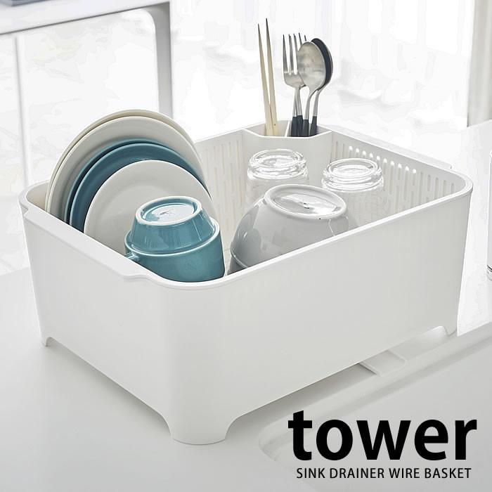 水切りカゴ タワー tower 水切りラック 水切りかご スリム コンパクト 水切りトレー キッチン おしゃれ