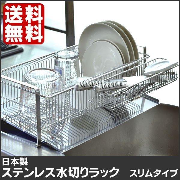 水切り ステンレス 水切りラック スリム 水切りかご 水切りトレー 日本製
