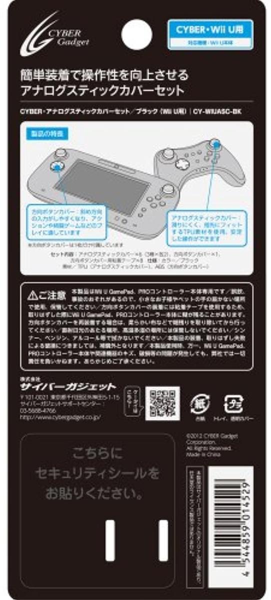 サイバーガジェット CYBER アナログスティックカバーセット(WiiU用)ブラックの商品画像|ナビ