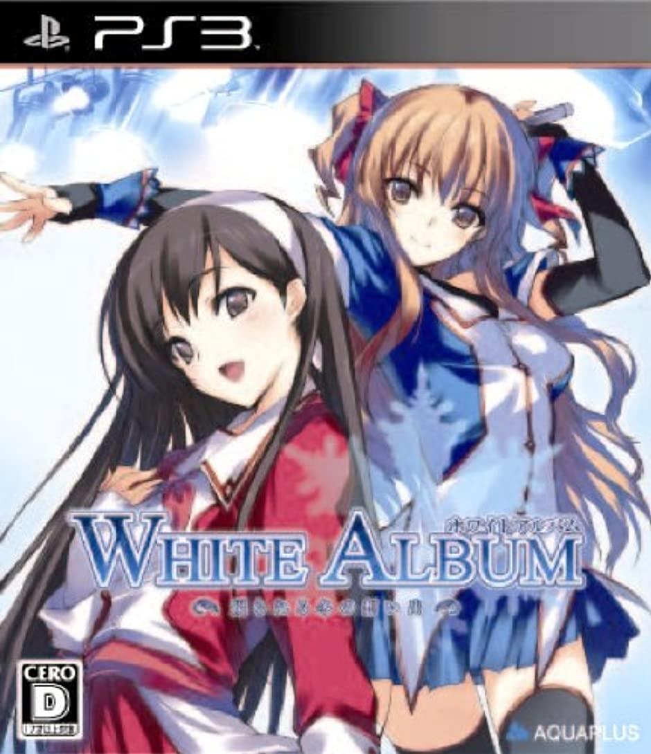 【PS3】アクアプラス WHITE ALBUM -綴られる冬の想い出(通常版)の商品画像 ナビ