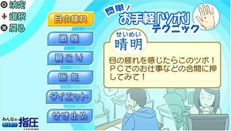 【PSP】ドラス みんなの指圧 痛みも疲れもスッキリ~!の商品画像 ナビ