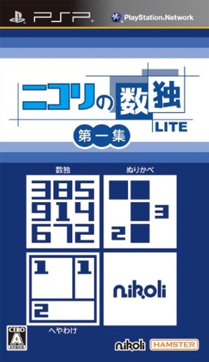 【PSP】ハムスター ニコリの数独LITE 第一集 収録パズル:数独・ぬりかべ・へやわけの商品画像|ナビ