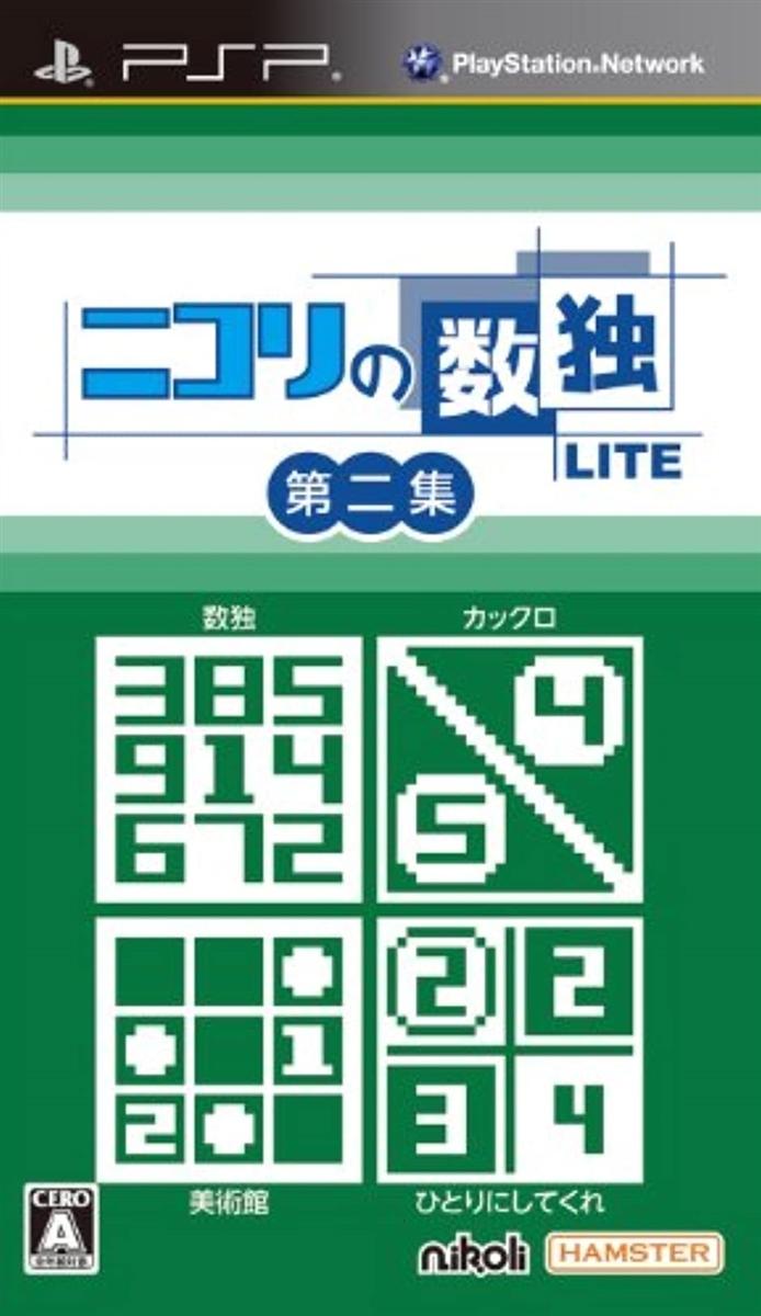 【PSP】ハムスター ニコリの数独LITE 第二集 収録パズル:数独・カックロ・美術館・ひとりにしてくれの商品画像 ナビ