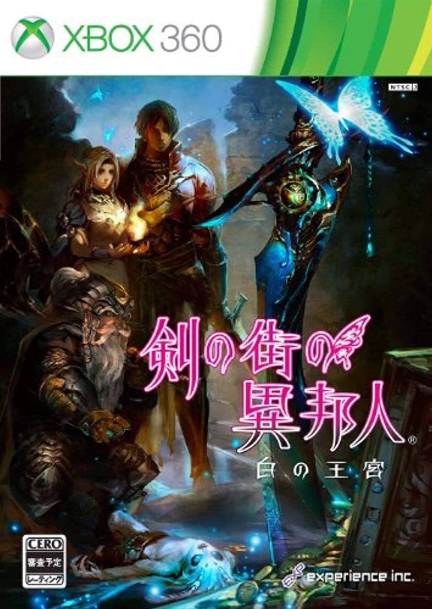 【Xbox360】 剣の街の異邦人 ~白の王宮~ [初回限定版]の商品画像 ナビ