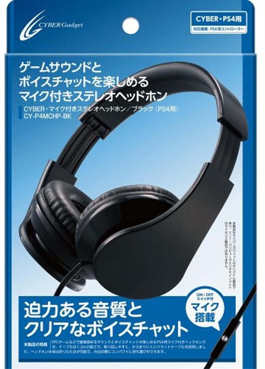 サイバーガジェット PS4 マイク付ステレオヘッドホン ブラックの商品画像|ナビ
