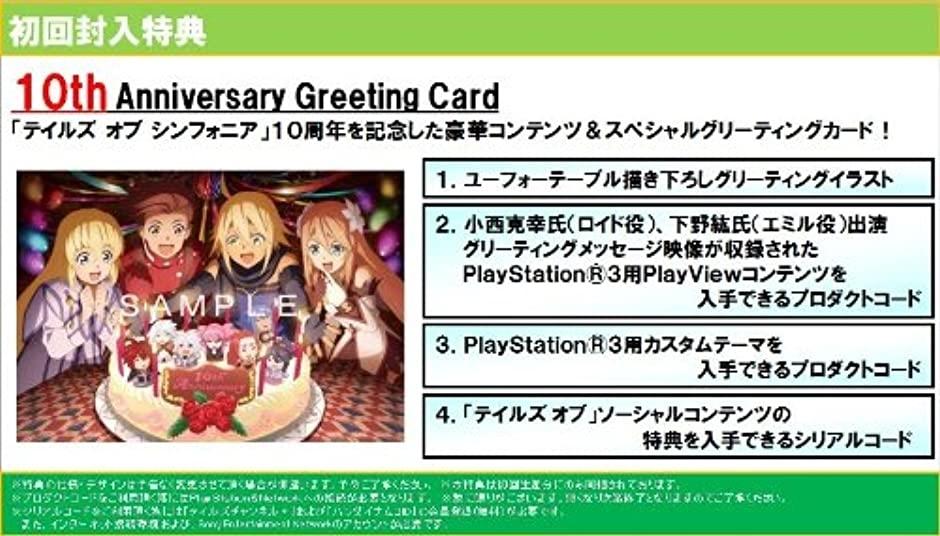 【PS3】バンダイナムコエンターテインメント テイルズ オブ シンフォニア ユニゾナントパックの商品画像|3