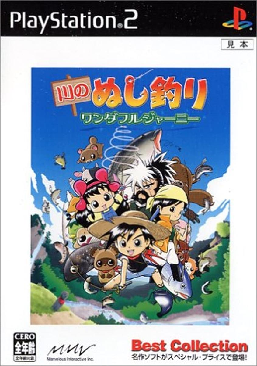 【PS2】 川のぬし釣り ワンダフルジャーニー [Best Collection]の商品画像|ナビ