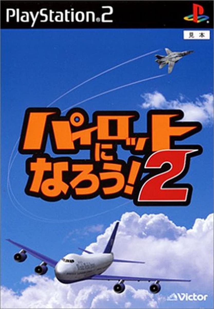 【PS2】 パイロットになろう!2の商品画像|ナビ