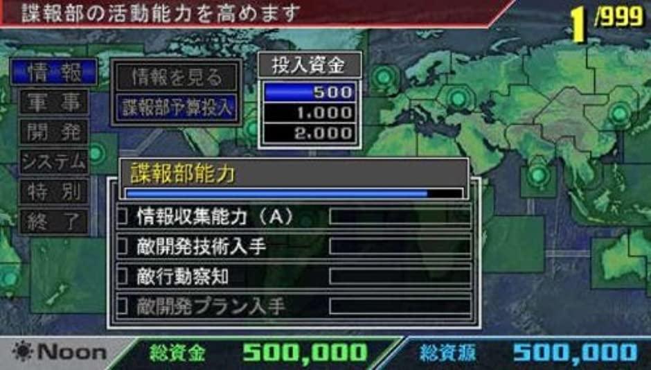 【PSP】バンダイナムコエンターテインメント 機動戦士ガンダム ギレンの野望 アクシズの脅威の商品画像|3