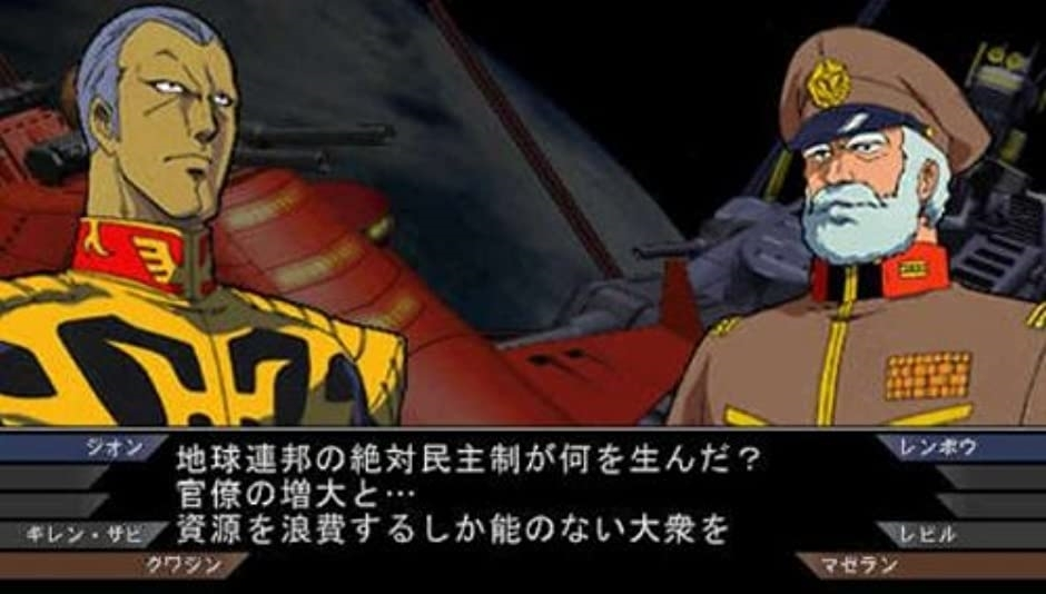 【PSP】バンダイナムコエンターテインメント 機動戦士ガンダム ギレンの野望 アクシズの脅威の商品画像|4