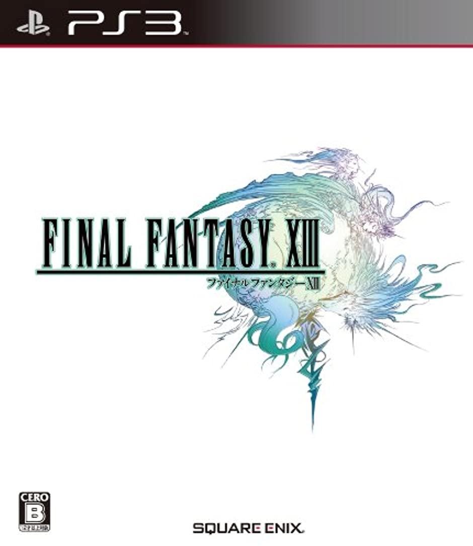 【PS3】スクウェア・エニックス ファイナルファンタジーXIIIの商品画像|ナビ