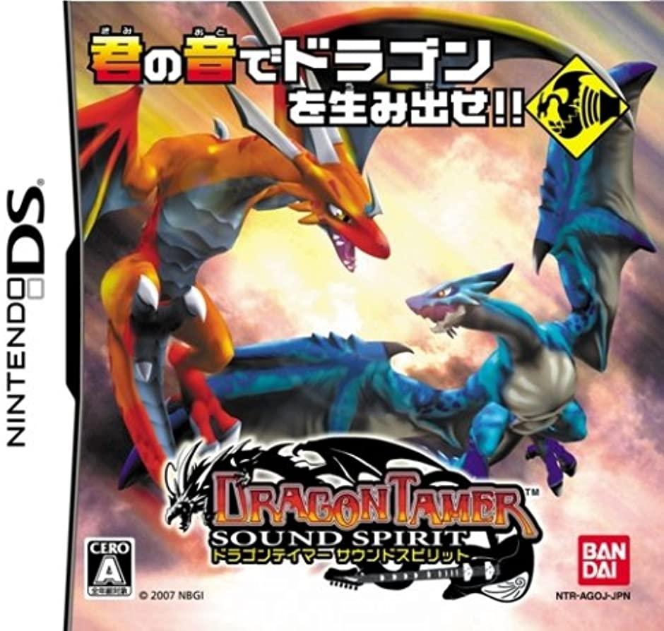 【DS】 ドラゴンテイマー サウンドスピリットの商品画像|ナビ