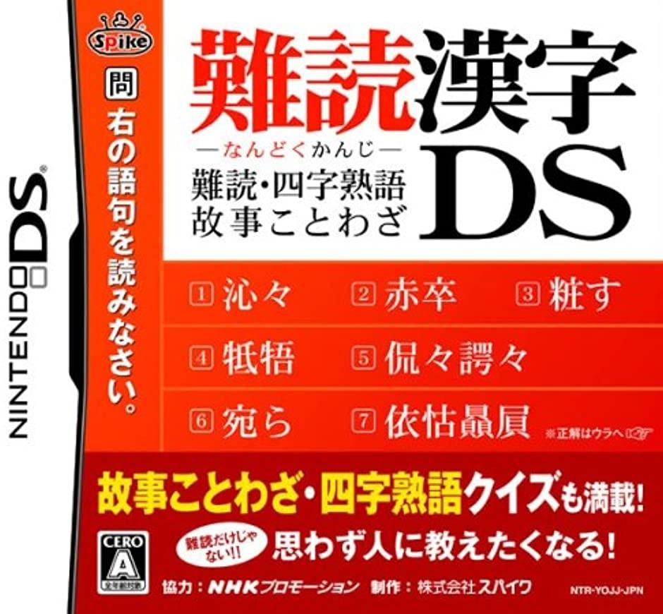 【DS】 難読漢字DS ~難読・四字熟語・故事ことわざ~の商品画像|ナビ