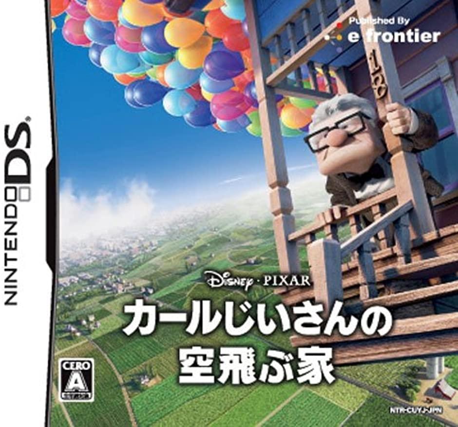 【DS】 カールじいさんの空飛ぶ家の商品画像|ナビ