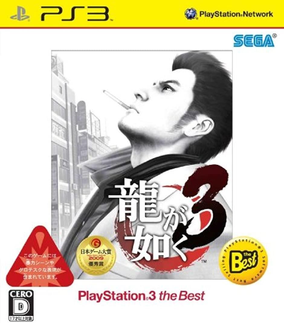 【PS3】セガ 龍が如く3 [PS3 the BEST]の商品画像|ナビ