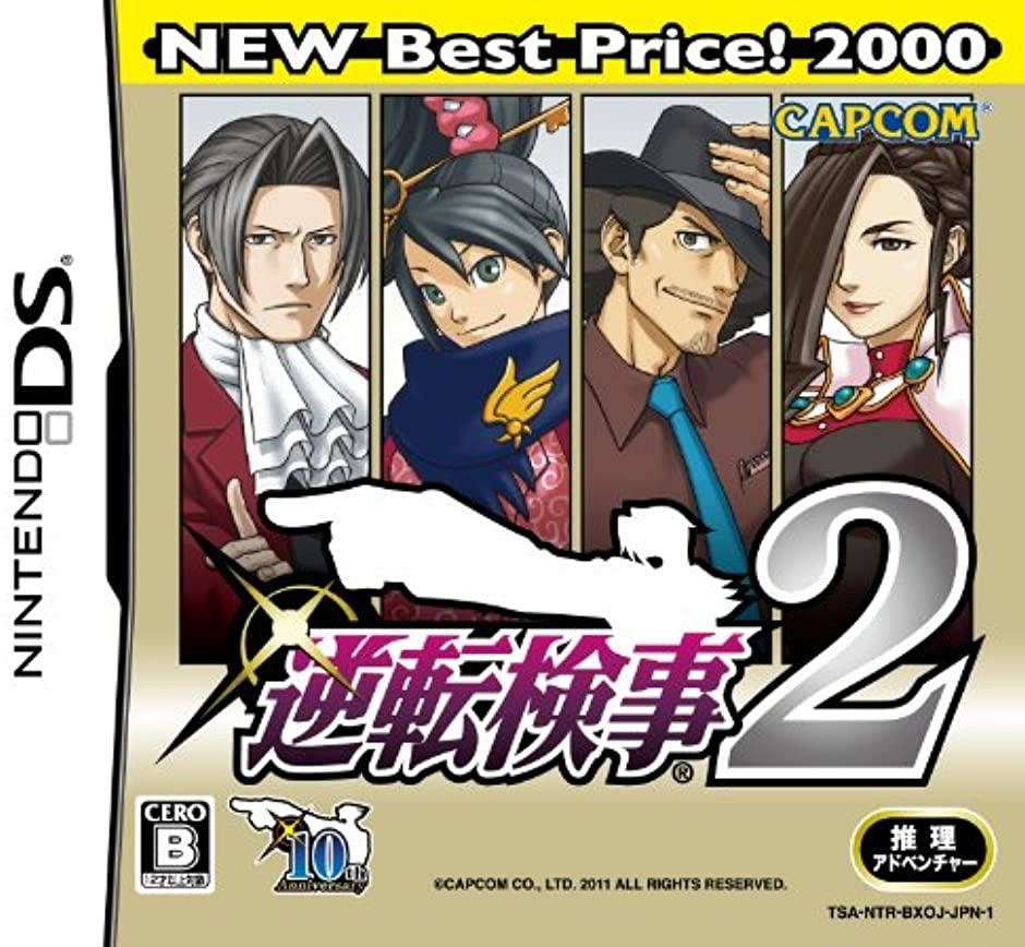 【DS】 逆転検事2 [NEW Best Price!2000]の商品画像|ナビ
