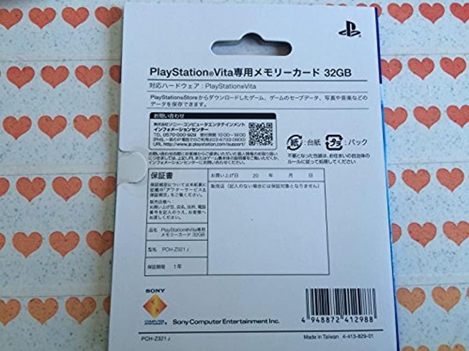 ソニー・インタラクティブエンタテインメント PlayStation Vita メモリーカード 32GB PCH-Z0321 Jの商品画像|3