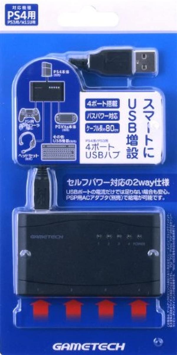 ゲームテック PS4/PS3 4ポートUSBハブの商品画像|ナビ